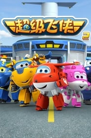 Super Wings! Season 2 Episode 33