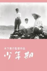 Boyhood (1951)