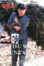 野山 1986