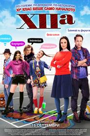 مشاهدة فيلم XII A مترجم