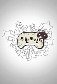 Infinite Challenge - Season 3 : Infinite Challenge