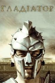 Gladiator - A Hero Will Rise. - Azwaad Movie Database