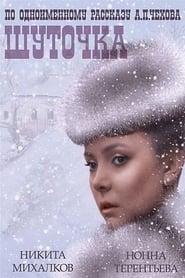 Шуточка 1966