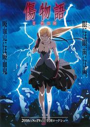 Kizumonogatari II – Sangue Quente