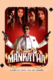 The king maker Mankatha (2011) Hindi Dubbed HDRip 480p 720p