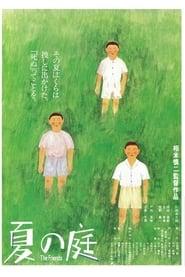 夏の庭 The Friends 1994