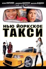 Смотреть Нью-Йоркское такси