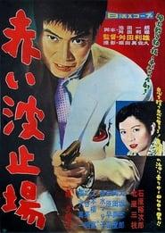 Red Pier (1958)