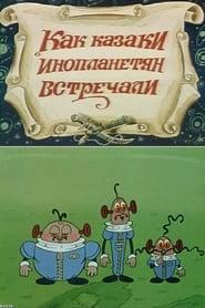Як козаки інопланетян зустрічали 1987