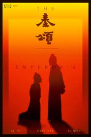 秦颂 (1996)
