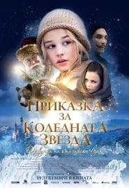 Приказка за Коледната звезда / Reisen til julestjernen