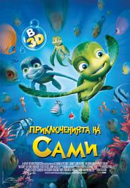 Приключенията на Сами / Sammy's Adventures (2010)