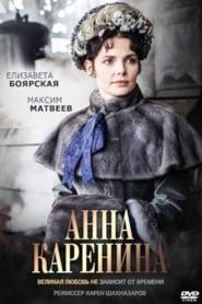 Анна Каренина 2017