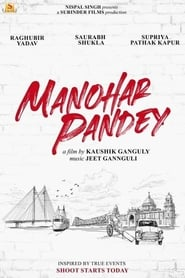 Manohar Pandey 2021