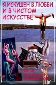 Я ИСКУШЁН В ЛЮБВИ И В ЧИСТОМ ИСКУССТ (1999) Oglądaj Film Zalukaj Cda