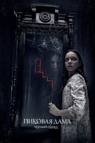 Queen of Spades: The Dark Rite (2019)