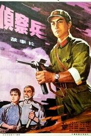 侦察兵 1974