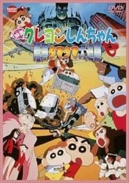 Kureyon Shin-chan ankoku tamatama daitsuiseki plakat