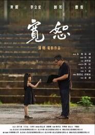 Forgiveness (2017)