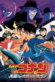 Detective Conan 5: Cuenta regresiva al cielo (2001)