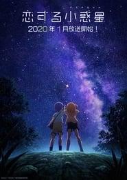 Koisuru Asteroid: KiraKira Zoukan-gou (Asteroid in Love)