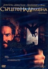 Сърцето на дракона (1996)