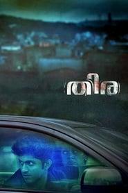 Thira (2013) 1080P 720P 420P Full Movie Download
