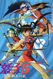 Devil Hunter Yohko 5: Hell on Earth