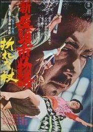 Zatoichi desesperado 1972