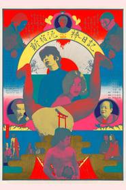 Diario de un ladrón de Shinjuku 1969