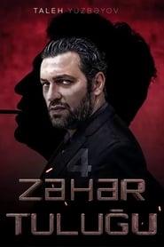 Zəhər Tuluğu 4: Cəhd (2019)