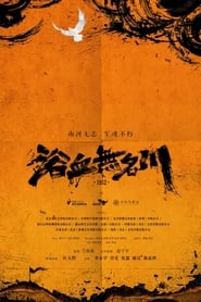 浴血无名川 (2021)