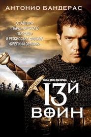 Смотреть 13-й воин