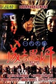 مشاهدة فيلم Genghis Khan 2000 مترجم أون لاين بجودة عالية