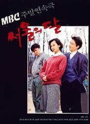서울의 달 1994