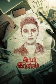 Watch Thittam Irandu (2021)