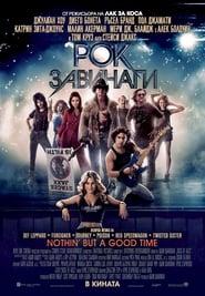 Рок завинаги (2012)
