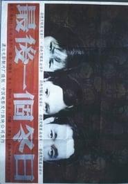 Zui hou yi ge dong ri 1986