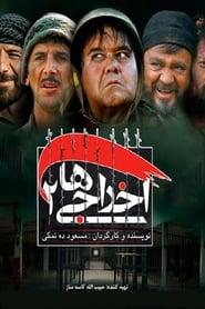 Ekhrajiha 2 (2009) Watch Online in HD