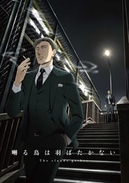 Image Saezuru Tori wa Habatakanai: The Clouds Gather (VOSTFR)