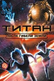 Смотреть Титан: После гибели Земли