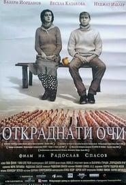 Откраднати очи (2005)