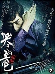 Mahjong Hishoden: Ryu the Caller - Gaiden 2