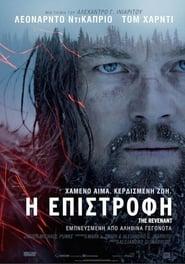 The Revenant / Η Επιστροφή (2015)