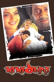Dada Thakur 2001