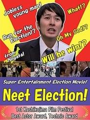 ニート選挙 2015