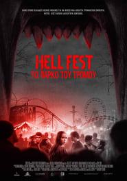 Hell Fest / Το Πάρκο Του Τρόμου