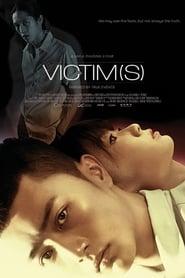 加害者、被害人 (2020)