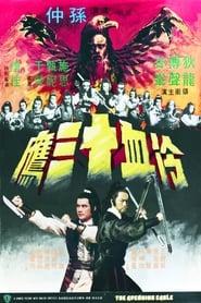 冷血十三鷹 (1978)