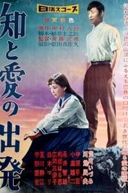 知と愛の出発 1958